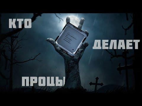 Видеокарты и процессоры собирают мертвецы!