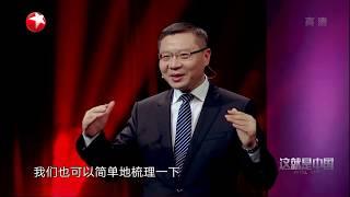 【花絮】中国人独有集四次工业革命为一体的生命体验 我们已经成为第四次工业革命的第一方阵《这就是中国》第14期【东方卫视官方高清】