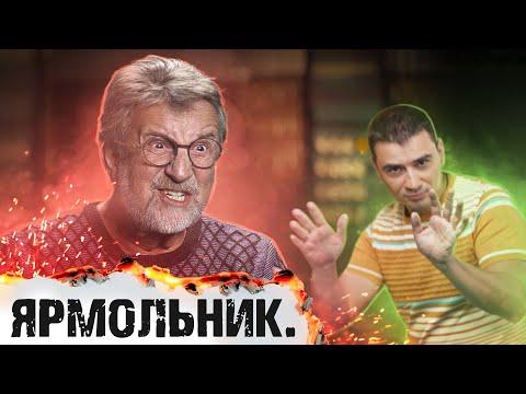 Леонид ЯРМОЛЬНИК: «В бильярд бесплатно играть нельзя!» | ППБ