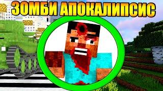 ⚠️Как выжить в зомби апокалипсис в майнкрафт? - [ЧАСТЬ 1] (Minecraft - Сериал)