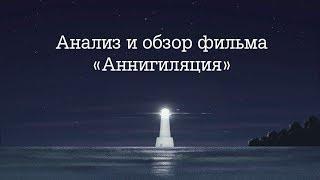 """Анализ и обзор фильма """"Аннигиляция"""""""