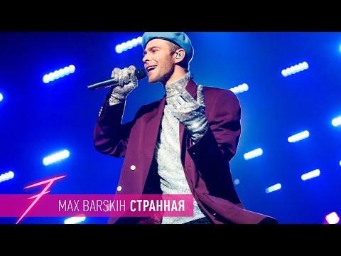 """Макс Барских — Странная  LIVE VERSION [Шоу """"7"""" 29.11.18]"""