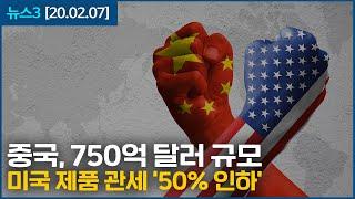 [뉴스3] 중국, 750억 달러 규모 미국 제품 관세 …
