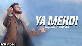 15 Shaban Manqabat   Munajat Imam Mehdi   Muntazir Houn Mai Tera   Mohammad Ali Moshi   Ya Mehdi