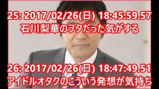 『モー娘』ヲタの俳優・渡辺いっけいが『AKB』にぐらついててワロタ 他...