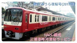 【貸切】みうら夜桜号 京急新1000形1065-編成 神奈川新町駅にて