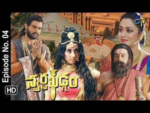 Swarnakhadgam | 14th July 2018 | Full Episode No 04 | ETV Telugu