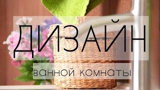 ВАННАЯ КОМНАТА. РУМ ТУР. СТИЛЬ ЭКО. ДИЗАЙН ВАННОЙ КОМНАТЫ. ROOM TOUR. IKEA #ванная #минимализм(ikea #икеа #roomtour #румтур #ванная #дизайнванной #минимализм #minimalism #экостиль #ecostyle Еще одно помещение в нашем..., 2015-08-17T11:50:57.000Z)