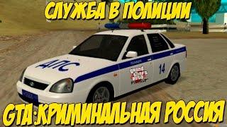 GTA: Криминальная Россия (По сети) №63 - Теперь я ПОЛИЦЕЙСКИЙ!