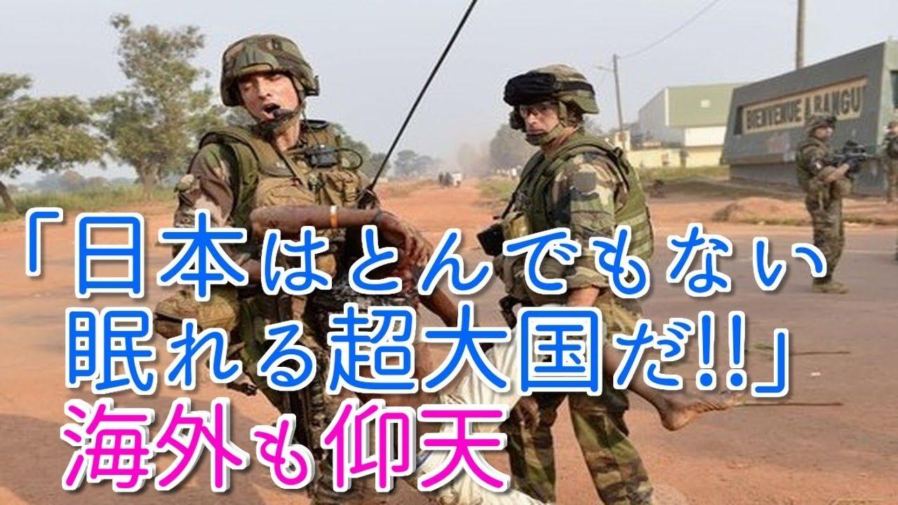自衛隊、南スーダンで襲撃を受けた? マスコミが絶対に公開しない自衛隊衝撃の真実 「日本はとんでもない眠れる超大国だ」と海外も仰天【感動する実話&海外の反応チャンネル】