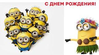 Happy birthday with Minions! Поздравления от Миньонов! С ДНЕМ РОЖДЕНИЯ!