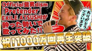 酔った勢いでOfficial髭男dismさんの「Pretender」歌ってみた! EXILE ATSUSHI スナちゃんTV