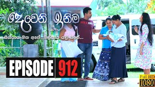 Deweni Inima | Episode 912 24th September 2020 Thumbnail