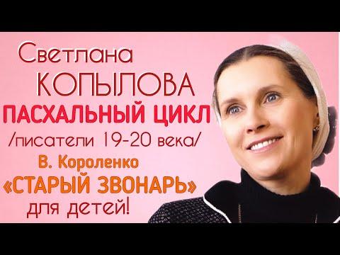 «СТАРЫЙ ЗВОНАРЬ» В. КОРОЛЕНКО. Рассказ читает  С. Копылова. Пасхальные рассказы «О, ПАСХА ВЕЛИЯ!»