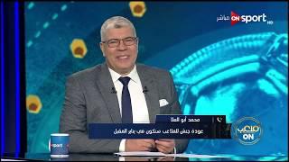 د. محمد أبو العلا: جنش سيعود للملاعب في شهر يناير