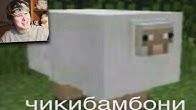 чикабамбони чикаБАНдрей
