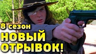 Ходячие мертвецы 8 сезон - Новый Отрывок (на русском)