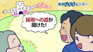 東京しごとセンター 仕事探しなら東京しごとセンター