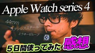 Apple Watch Series4 を使ってみた感想!【44mm・ステンレススチール・ミラネーゼループ・スペースブラック】