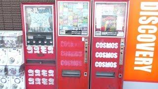 コスモス自動販売機の動画 Cosmos Vending Machine