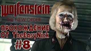 Wolfenstein: The New Order. Прохождение. #8. Концлагерь.