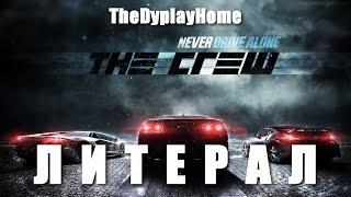 ЛИТЕРАЛ (The Crew - Launch Trailer)