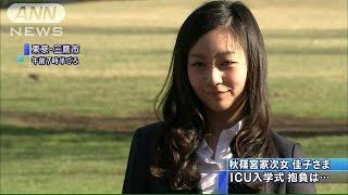 佳子さま、はじける笑顔 春の日差しの中ICUご入学(15/04/02) 佳子内親王 検索動画 27