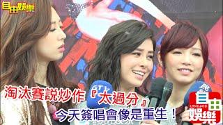 20151129 Popu Lady 迷你專輯《Gossip Girls》台北簽唱會
