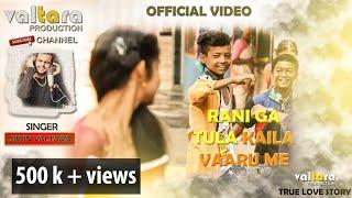Download lagu Raani Ga Tula Kaila Vaaru Official Video Song  Jatin Valtara  Valtara Production