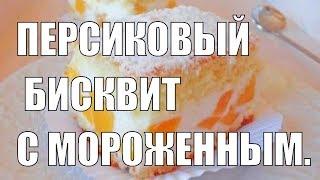 Персиковый Бисквит/  Дёшово но очень вкусно