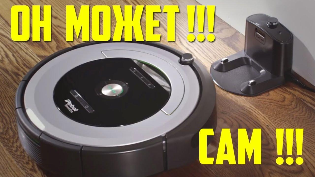 Робот пылесос Irobot Roomba 676 Оправдал надежды