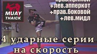 4 ударные серии на скорость (3 комбинации) - видео урок по тайскому боксу(Бесплатные и проверенные 4 видео урока покажут как Освоить идеальную технику Муай Тай уже через 2 недели,..., 2015-07-13T03:52:42.000Z)
