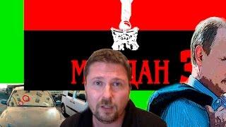Как опорочить покойного и путинский Майдан-3