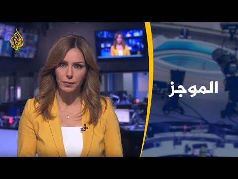 موجز الأخبار – العاشرة مساء 15/06/2019  - نشر قبل 7 ساعة
