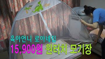 [육아좀 아는언니 로아네집 ]    원터치 모기장을 구하라