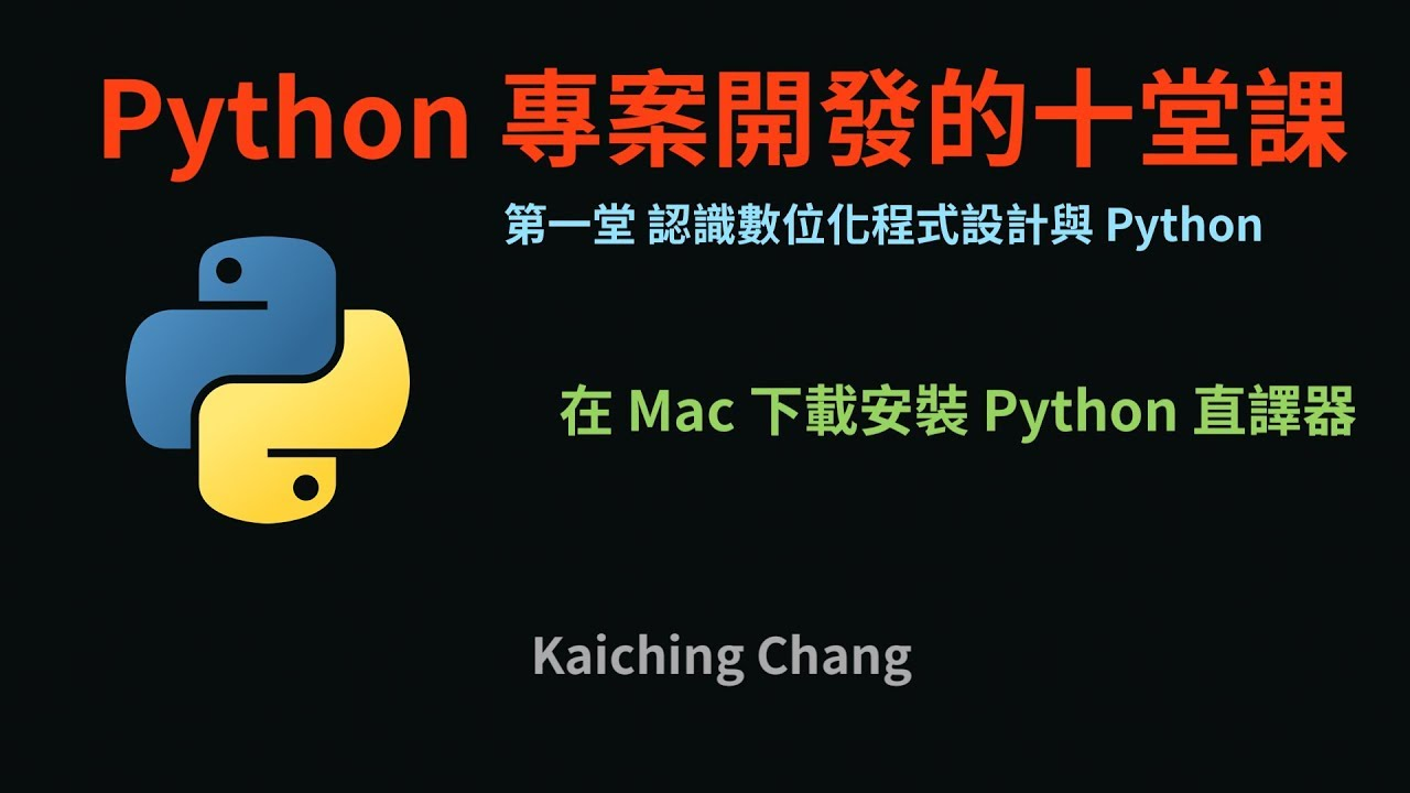 在 Mac 下載安裝 Python 直譯器 :-: Python 專案開發入門的十堂課 - YouTube