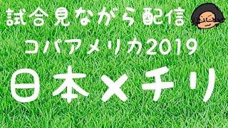 【試合見ながら配信】日本×チリ