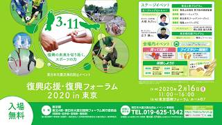 東日本大震災風化防止イベント「復興応援・復興フォーラム2020in東京」開催!