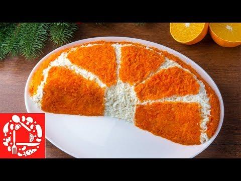Салат Апельсиновая долька! Потрясающе Вкусный и Необычный Салат на Новый Год 2020