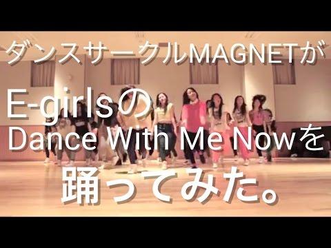 E-girls/Dance with me nowを踊ってみた。【ダンスサークルMAGNET】ダンスサークルのカバーダンスがうますぎる。cover dance