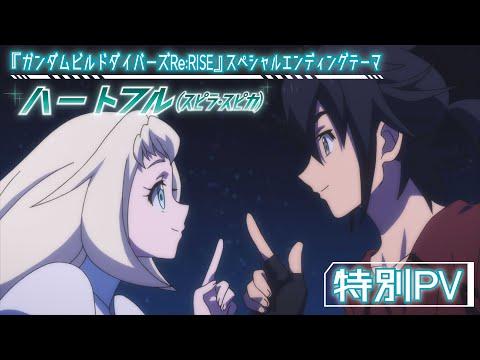『ガンダムビルドダイバーズRe:RISE』スペシャルエンディングテーマ「ハートフル」(スピラ・スピカ)特別PV