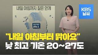 [날씨] 내일 아침부터 맑음…낮 기온 서울 24도, 대…