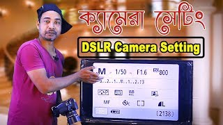 DSLR Camera Manual Settings।। Shutter Speed, Aparchar, ISO #Photovision