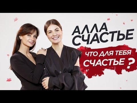Женские Ошибки | Алла Счастье - О ЖЕНСКОМ СЧАСТЬЕ