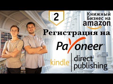 Книжный Бизнес: Регистрация на Payoneer и KDP