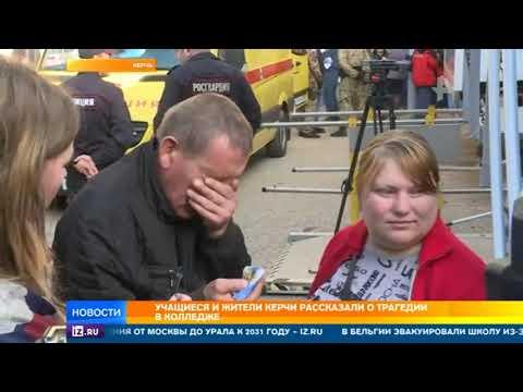 Трагедия в Керчи: