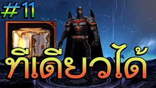 ทีเดียวได้ สุ่มหีบรวม DC รีวิวสกินใหม่ Hellbat Batman พยัคร้ายสายปิดชีพ ROV AOV EP.11 ปี1 Toodnan