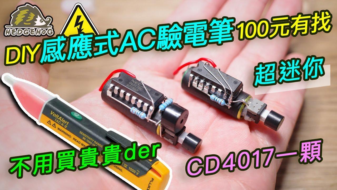 感應式驗電筆動手做/ DIY Non-contact AC Voltage Detector with 4017IC【Hedgehog刺蝟幫】