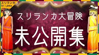 スリランカ大冒険リンク 【第0話】 https://youtu.be/HwYOqPhZrLc 【第...