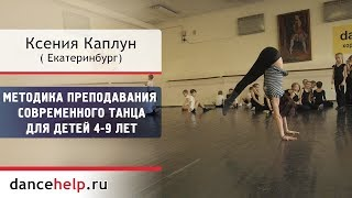 №645 Методика преподавания современного танца для детей 4-9 лет. Ксения Каплун, Екатеринбург